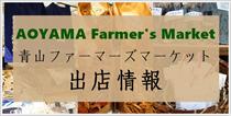 青山ファーマーズマーケット出店情報