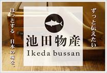 有限会社池田物産ホームページ