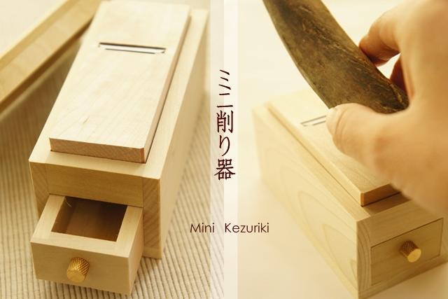 鰹節削り器 桐製青紙