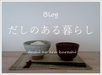 Blog だしのある暮らし