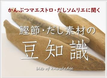 鰹節・だし素材の豆知識