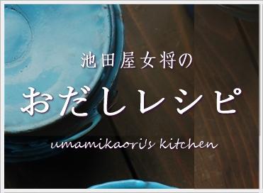 池田屋女将のおだしレシピ